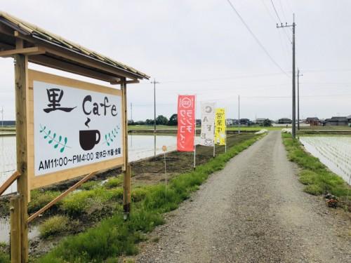 羽生市三田ケ谷 里cafe